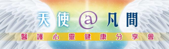天使@凡間  – 醫護心靈健康分享會